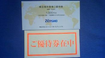 zensho-tengu.JPG
